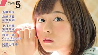 【最新号速報】5月号の表紙・巻頭大特集に水瀬いのりさんが登場!2016年5月号情報(4月9日発売)