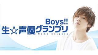 【ニコ生新番組】『安達勇人の生☆声優グランプリ Boys!!』~初回メールテーマの発表~