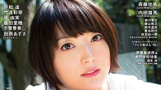 【最新号速報】7月号の表紙・巻頭大特集は花澤香菜さん!2016年7月号情報(6月10日発売)