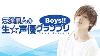 【ニコ生】『安達勇人の生☆声優グランプリBoys!!』~第11回放送&ゲストのお知らせ~