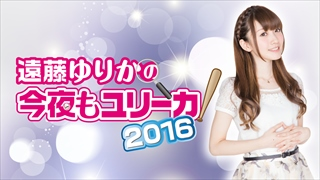 【ニコ生】『遠藤ゆりかの今夜もユリーカ!2016』~第6回(表・裏)メールテーマの発表~