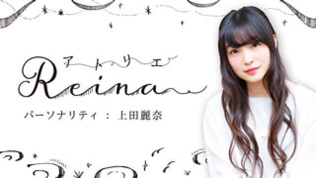 【ニコ生】上田麗奈『アトリエReina』 第13回放送のお知らせ