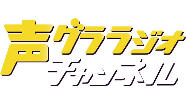 【新チャンネル】『声グララジオチャンネル』開設のお知らせ