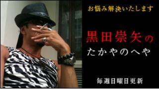 黒田崇矢『黒田崇矢のたかやのへや』第120回 蝶子さんからの相談
