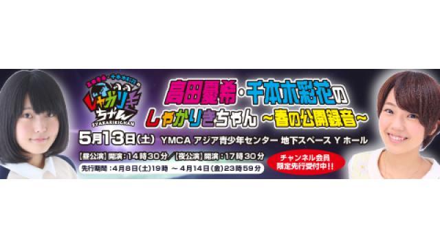 【チケット優先予約開始】高田憂希・千本木彩花のしゃかりきちゃん ~春の公開録音~