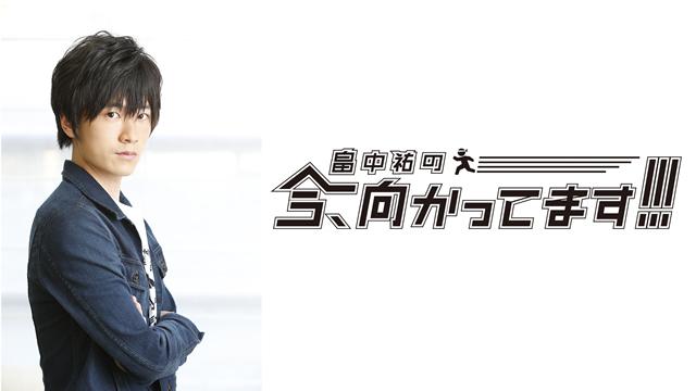 【お知らせ】『畠中祐の今、向かってます!!!』第43回 更新!