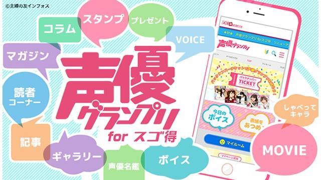 【リリース】『声優グランプリ for スゴ得』のサービスが本日よりスタート!!