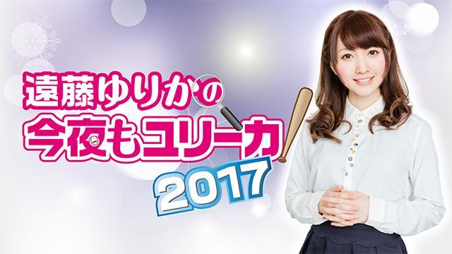 【ニコ生】『遠藤ゆりかの今夜もユリーカ!2017』~第8回(表・裏)メール募集のお知らせ~