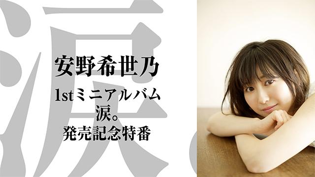 【ニコ生】『安野希世乃 1stミニアルバム「涙。」発売記念特番』~メール募集のお知らせ~