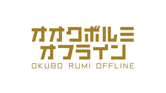 「オオクボルミオフライン Vol.2 」チケット先行のお知らせ