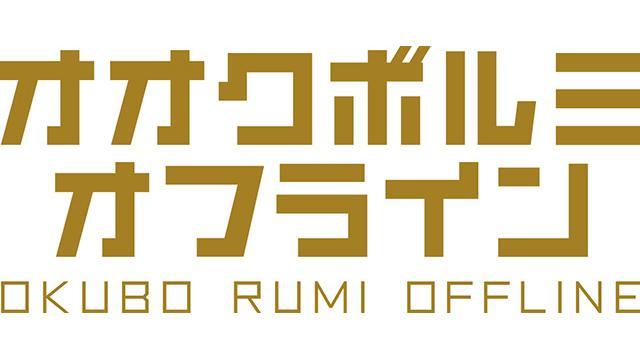 9月30日開催「オオクボルミオフライン Vol.2」グッズ情報