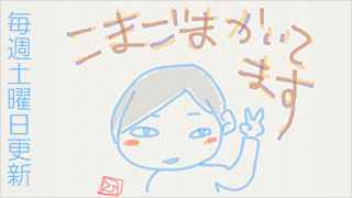 広橋 涼『こまごまかいてます』第70回『友達は魔女?』