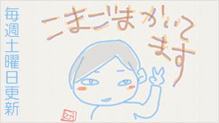 広橋 涼『こまごまかいてます』第122回『今日は雨』