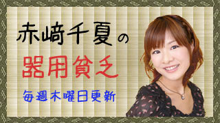 赤崎千夏『赤崎千夏の器用貧乏』98日目 バースデーパーティー!!