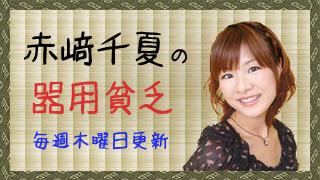 赤崎千夏『赤崎千夏の器用貧乏』123日目 わさわささせちゃうよ!!