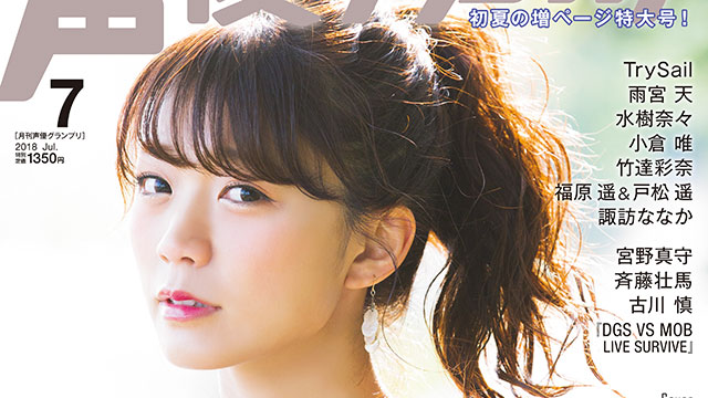 【次号予告】声優グランプリ2018年8月号最新情報(7月10日発売)