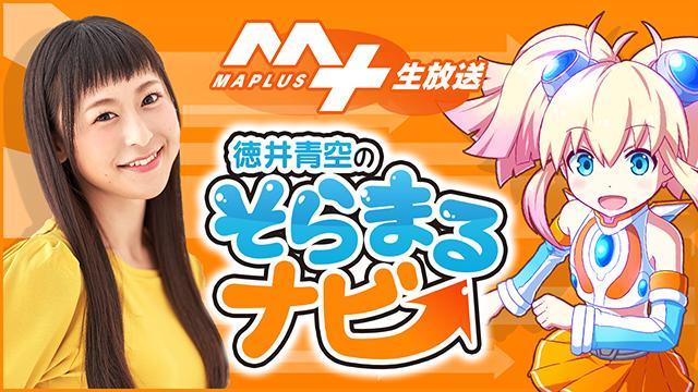 【ニコ生】「MAPLUS+生放送」徳井青空のそらまるナビ ~怪獣娘スペシャル~ メール募集のお知らせ