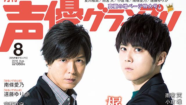 【次号予告】声優グランプリ2018年9月号最新情報(8月9日発売)