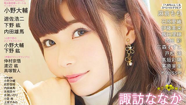 【目次紹介】声優グランプリ2018年10月号(9月10日発売)