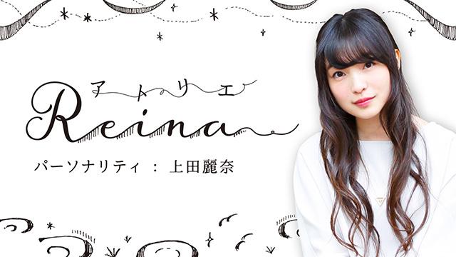 【お知らせ】4月25日放送予定『アトリエReina』第40回中止のお知らせ