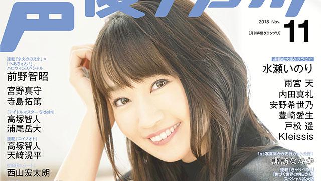 【目次紹介】声優グランプリ2018年11月号(10月10日発売)
