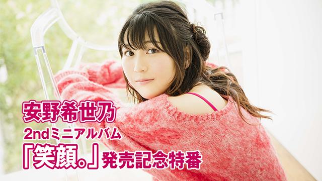 二コ生『安野希世乃 2ndミニアルバム「笑顔。」発売記念特番』メール募集のお知らせ