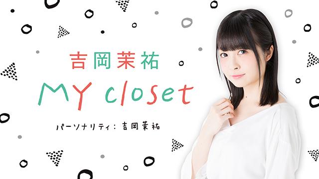 【ゲスト:駒形友梨】吉岡茉祐「MY closet」#18メール募集のお知らせ 《10/9(金) 20時開始》