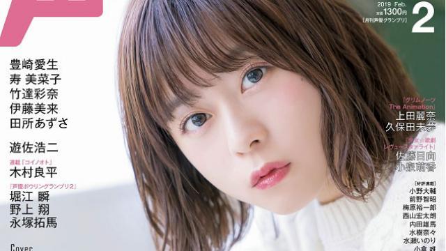 【目次紹介】声優グランプリ2019年2月号(1月10日発売)