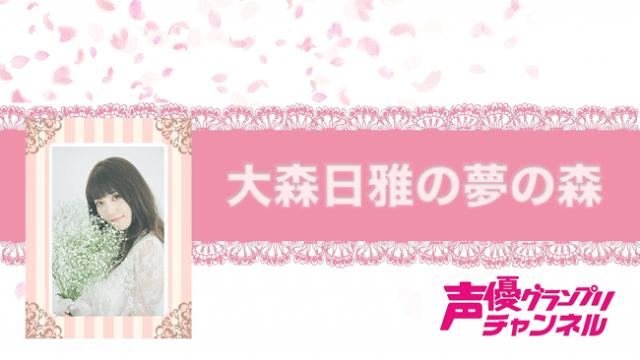 ニコ生『大森日雅の夢の森』最終回(#33)放送のお知らせ