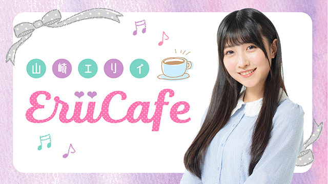 ニコ生『山崎エリイ Erii Cafe』#4 メール募集のお知らせ