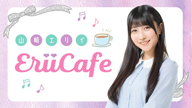 ニコ生『山崎エリイ Erii Cafe』#15 メール募集のお知らせ