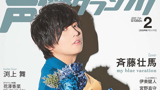 【最新号速報】2月号の表紙・巻頭大特集は1月10日(金)発売中!