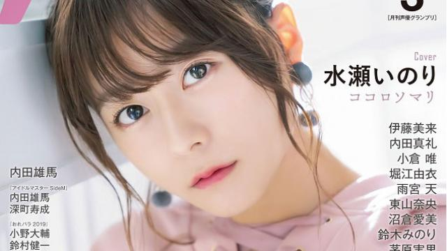 【最新号速報】3月号の表紙・巻頭大特集は2月10日(月)発売!