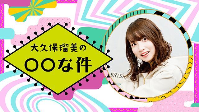 【お知らせ】ニコ生新番組『大久保瑠美の◯◯な件』第1回放送日程変更のついて
