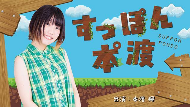 【会員限定】『すっぽん本°渡(ぽんど)』#10 本渡楓さん直筆メッセージが到着!
