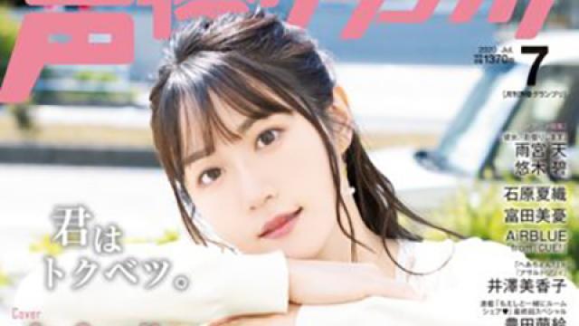 【最新号速報】6月10日(水)発売!7月号の表紙・巻頭大特集を公開!