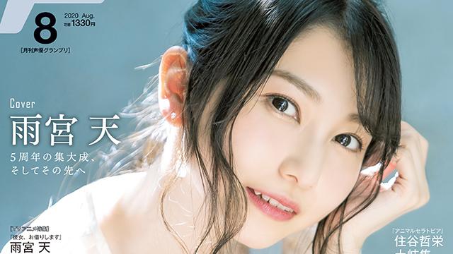 【最新号速報】7月10日(金)発売!8月号の表紙・巻頭大特集を公開!