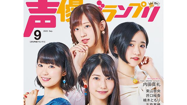 【最新号速報】8月6日(木)発売!9月号の表紙・巻頭大特集を公開!