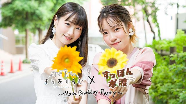 【お知らせ】イベント『すっぽん本°渡×まりありうむ ~Maria Birthday Party~』メール募集について