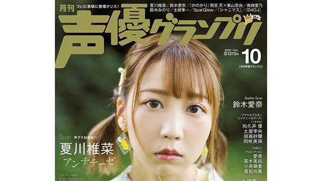 【最新号速報】9月10日(木)発売!10月号の表紙・巻頭大特集を公開!