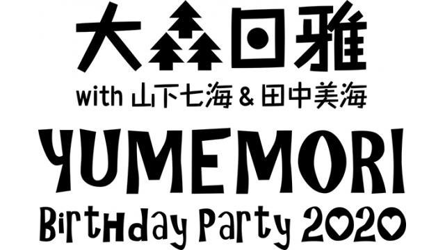 「大森日雅の夢の森 Birthday Party 2020」メール募集のお知らせ