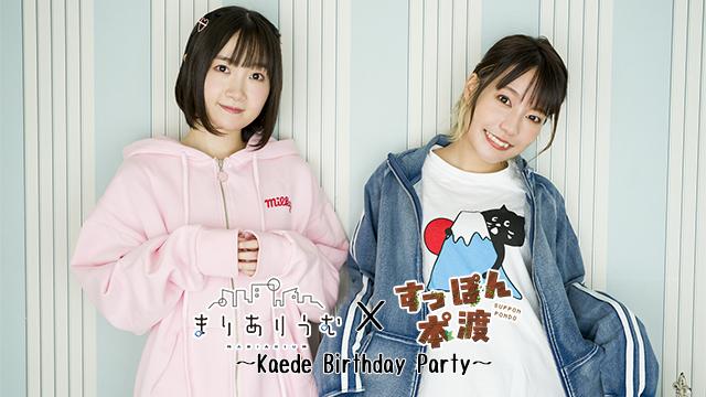 【有料ネットチケット発売開始】すっぽん本°渡×長縄まりあのまりありうむ〜Kaede Birthday Party〜