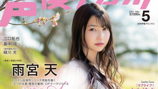 【最新号速報】4月9日(金)発売!5月号の表紙・巻頭大特集を公開!