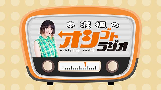【会員限定】『本渡楓のオシゴトラジオ』#10 本渡楓さん直筆メッセージが到着!