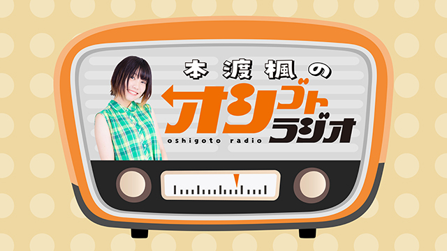 【会員限定】『本渡楓のオシゴトラジオ』#11 本渡楓さん直筆メッセージが到着!