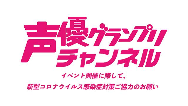 7/25開催「吉岡茉祐 MYcloset 課外授業FINAL」ご入場に関するお知らせ