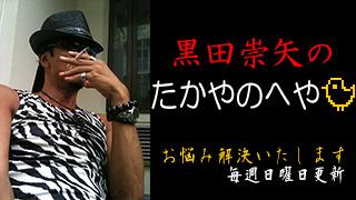黒田崇矢『黒田崇矢のたかやのへや』第52回 あやパンダさんからの相談