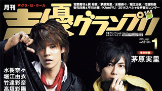 速報!『月刊声優グランプリ』最新2014年1月号情報(2013年12月10日発売)