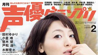 速報!『月刊声優グランプリ』最新2014年2月号情報(2014年1月10日発売)