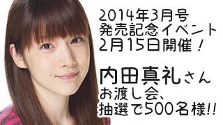 【特報】内田真礼さんお渡し会を開催!『声優グランプリ』3月号発売記念イベント情報
